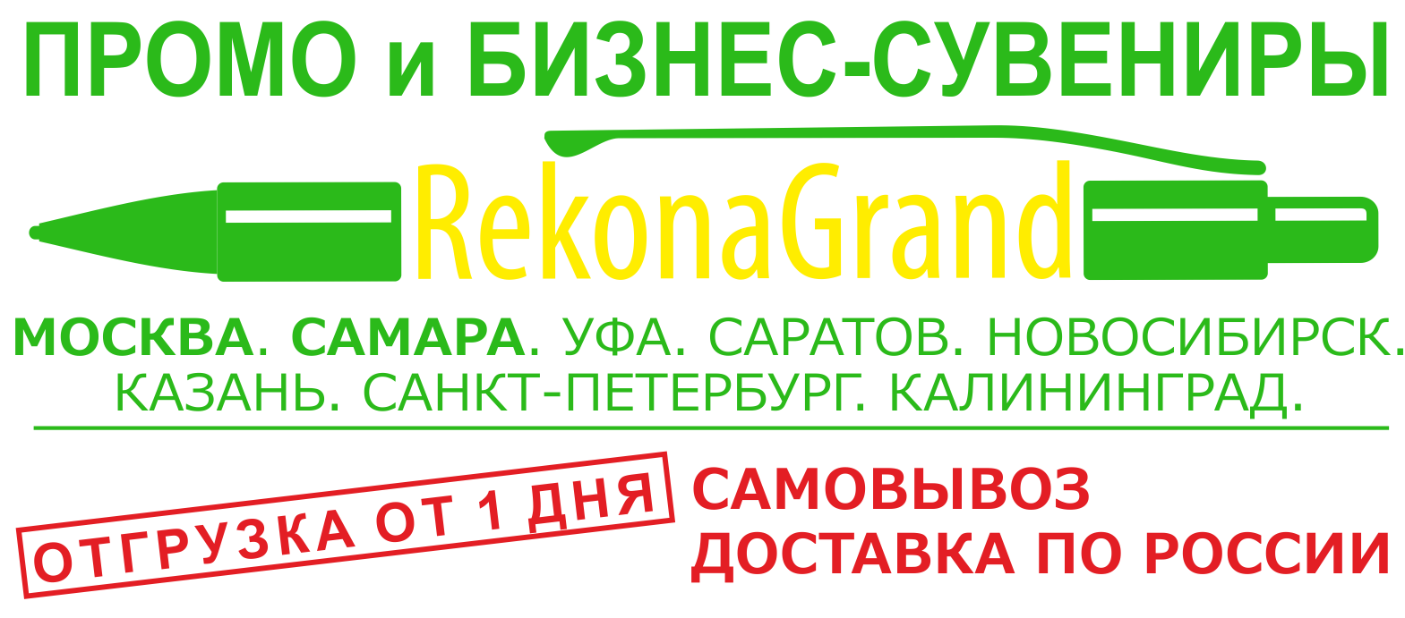 Рекона Grand Gifts Group