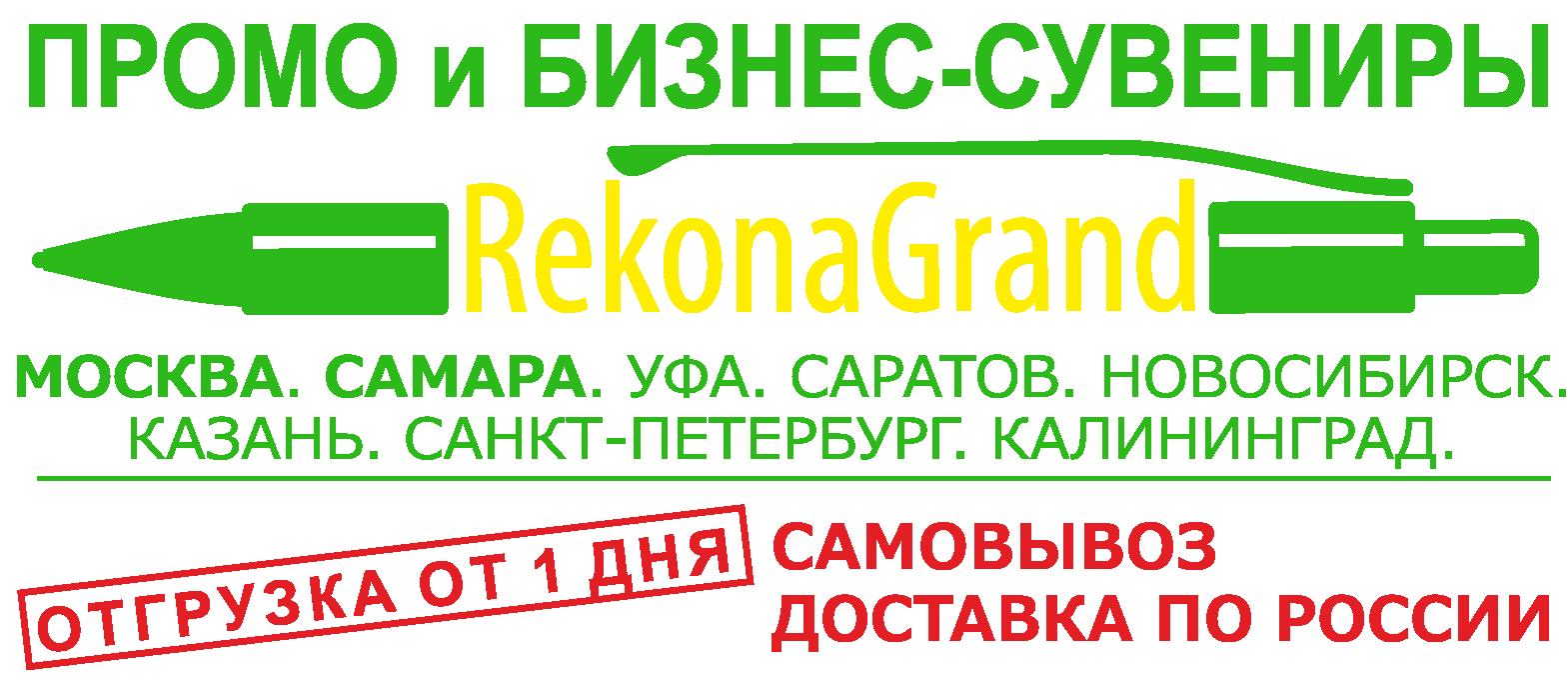 Каталог сувенирной продукции ROSGIFTS.RU